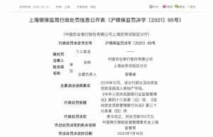 大罚单又来了!连发17张!上海银保监局再出手 这些银行被重罚!