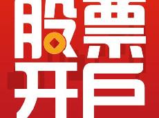8898财经资讯网解读海南自贸区概念股有哪些股票_资本新闻